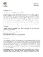 Ετήσιο πρόγραμμα εκδηλώσεων του metamatic:taf ( αρχείο pdf)