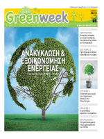 ECO NEWS - GreenWeek.gr