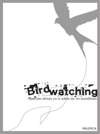 BirdWatching: Πρακτικός Οδηγός για το Αιδοίο και την Αυτοεξέταση
