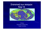Στατιστική των σεισμών Κεφ.13