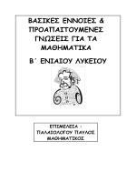ΕΔΩ - pitetragono.gr