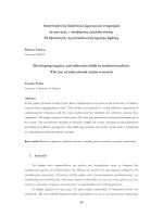 Το πλήρες κείμενο σε μορφή .pdf