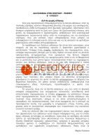 Διαγώνισμα στη Νεοελληνική Γλώσσα ΜΜΕ
