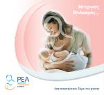 Μητρικός Θηλασμός… Αναντικατάστατο δώρο της φύσης