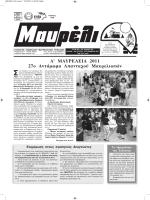 Α` ΜΑΥΡΕΛΕΙΑ 2011 27ο Αντάμωμα Απανταχού Μαυρελιωτών