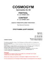 Προκριματικός Αγώνας GROUP A - Cosmogym Festival