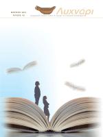 και πλήρες Τεύχος σε μορφή Adobe Acrobat Reader/pdf