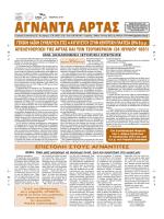 Σελίδες 1-12 - Αδελφότητα Αγναντιτών Αθηνών