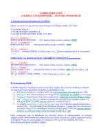 Παραμετροποίηση (Διαθέσιμες-Ανανεωμένες για Φ.Α.)