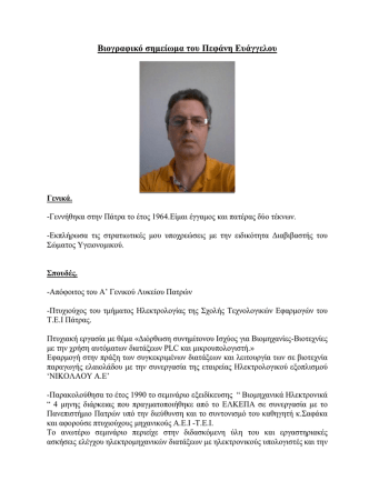 CV - Τμήμα Λογιστικής