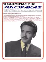 18. Μαιος, εφημεριδα μηνος Απριλιου 2010