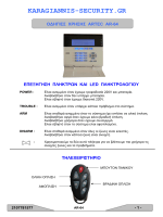 Manual - KARAGIANNIS – Security Systems
