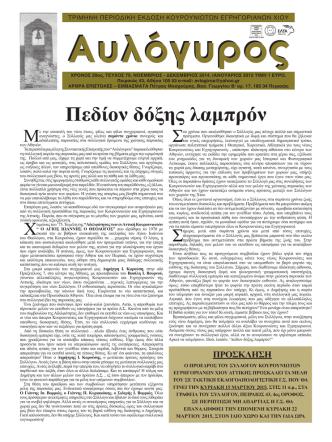 (PDF, Unknown) - AmaniVoice