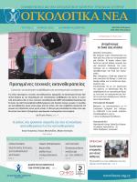 ΟΓΚΟΛΟΓΙΚΑ ΝΕΑ - BOC Oncology Center