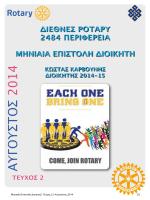 κατεβαστε το αρχειο - Rotary 2484 Περιφέρεια Βορείου Ελλάδος