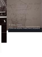 Ιστορία και Θεωρία Γραφιστικής Σχεδίασης