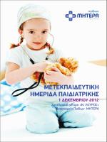 ENTYPO GIA NET.cdr