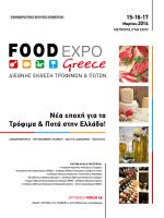 Νέα εποχή για τα Τρόφιμα & Ποτά στην Ελλάδα!
