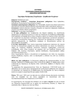 ΕΔΩ - Οξυγονο