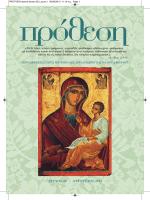 ΤΕΥΧΟΣ28 - ΑΥΓΟΥΣΤΟΣ2013 - Ιερά Μητρόπολη Αρκαλοχωρίου