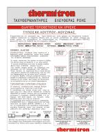 Οδηγίες χρήσης - Thermitron