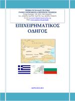 ΕΠΙΧΕΙΡΗΜΑΤΙΚΟΣ ΟΔΗΓΟΣ - Ίδρυση εταιρείας στη Βουλγαρία