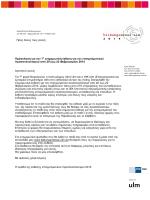 Πρόσκληση για την 7η ενημερωτική έκθεση για τον επαγγελματικού