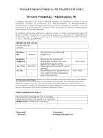 Έντυπο Yποβολής – Αξιολόγησης ΓΕ