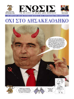 """Τεύχος 04/2011 - Βιβλιοπωλείο """"Γιαλούσα"""""""