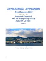 ΑΦ 74 -Ετος 20ο - συνδεσμος συριανων