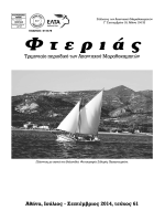 Τεύχος 61 Ιούλιος - Σεπτέμβριος 2014