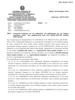 45727/3318/12 - Υπουργείο Μεταφορών και Επικοινωνιών