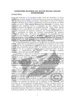 εξωτερικη πολιτικη του ιωαννη μεταξα 1936-1941
