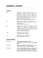 Βιογραφικό Σημείωμα - Τμήμα Τουριστικών Επιχειρήσεων
