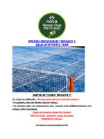 Ενοικίαση Γηπέδων - Nova Tennis Club Psychiko