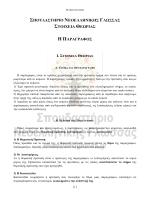 σπουδαστηριο νεοελληνικης γλωσσας στοιχεια θεωριας η παραγραφος