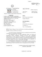 διοικηση γενικη δ/νση ασφ/κων υπηρεσιων δ/νση διεθνων