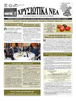 Τεύχος 64 - Χρύσω Ευρυτανίας