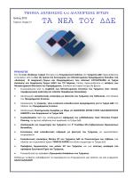 """""""τα ΝΕΑ του ΔΔΕ"""" - Τόμος 5 - Τεύχος 13"""