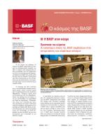 Τεύχος 5 - BASF Pest Control Solutions Greece