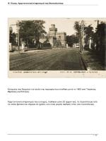 Β. Όλγας: Αρχιτεκτονική κληρονομιά της