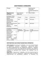 Βιογραφικό Σημείωμα Δρ. Π. Κίτσιου