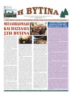 Τεύχος 207 / Μάρτιος - Απρίλιος 2014[Pdf]