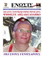 Τεύχος 05/2011