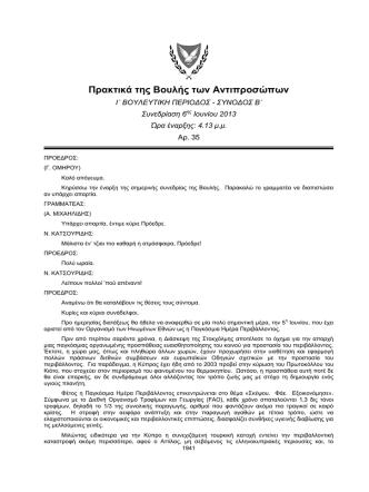 06-06-2013 - Η Βουλή των Αντιπροσώπων της Κυπριακής