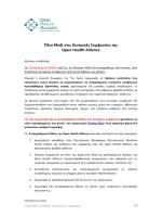 Όλοι Μαζί στις Κεντρικές Συμφωνίες της Open Health Alliance