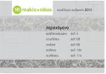 περιεχόμενα - makis+nikos