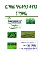 σποροι κτηνοτροφικων φυτων