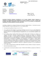 1 ΑΔΑ: Ω3ΓΩΟΡΙΝ-ΦΑΨ - Εταιρεία Ανάπτυξης και Τουριστικής