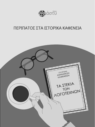 170 Χρόνια αθηναϊκών καφενείων: Τα στέκια των λογοτεχνών